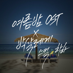 OST X Smashed Reggae Summer Night