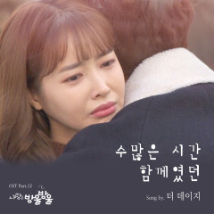 Love Is Bubble OST Part.12