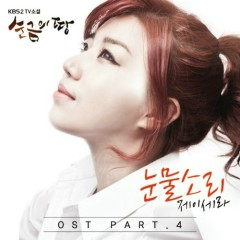 Land Of God OST Part.4 - J-Cera