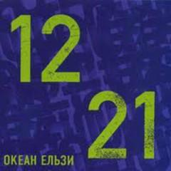 1221 (1221) - Okean Elzy