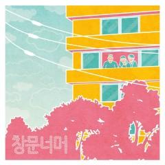 Beyond The Window (Single)