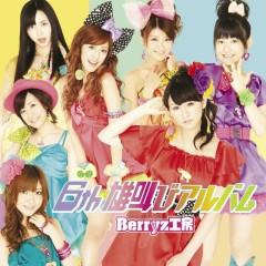 6th 雄叫びアルバム(6th Otakebi Album)