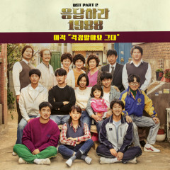 Reply 1988 OST Part.2