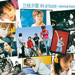 U-ka saegusa IN d-best -Smile & Tears- (CD2) - U-ka saegusa IN db