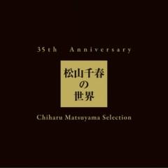 35th Anniversary Matsuyama Chiharu no Sekai Chiharu Matsuyama Selection (CD1) - Chiharu Matsuyama