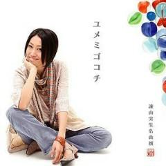 ユメミゴコチ (Yumemi Gokochi) - Isayama Mio