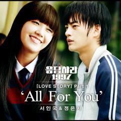 Reply 1997 Love Story OST Part.1 - Seo In Guk,Jung Eun Ji
