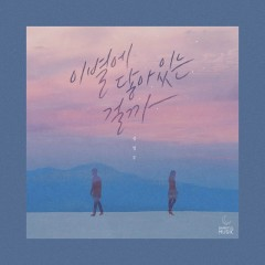 Is It Touching Parting (Single)