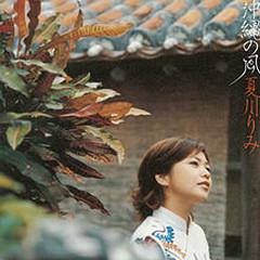 Okinawa No Kaze