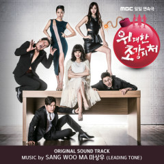 Great First Wives OST