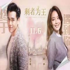 剩者为王 音乐原声 / Thặng Giả Vi Vương OST
