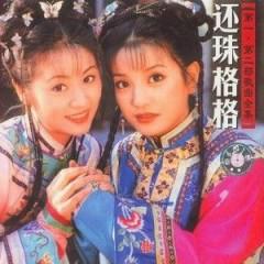 还珠格格 / Hoàn Châu Cách Cách OST (CD1)
