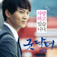 Good Doctor OST Part.2
