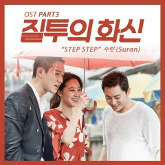 Jealousy Incarnate OST Part.3 - Suran
