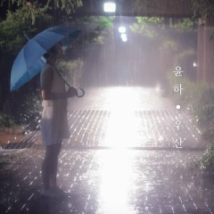 Umbrella - Younha