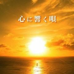 Kokoroni Hibiku Uta (CD1)