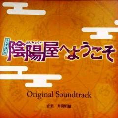 Yorozu Uranaidokoro Onmyoya e Yokoso Original Soundtrack CD1