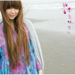 Yume wo Mikata ni / Koi Kogarete Mita Yume - Ayaka