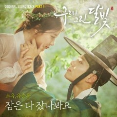Moonlight Drawn By Clouds OST Part 1 - Soyou, Yu Seung Woo