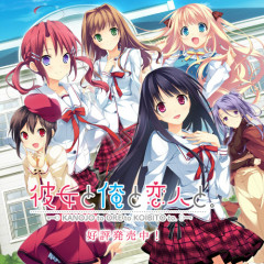 Kanojo to Ore to Koibito to. Original Soundtrack 'In Our Living Room'