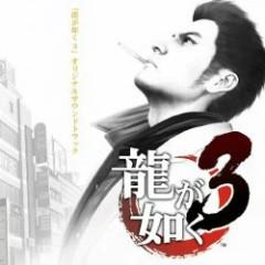 Ryu ga Gotoku 3 Original Soundtrack