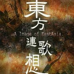 東方連歌想 (Touhou Renga Sou) ~A Image of EastAsia