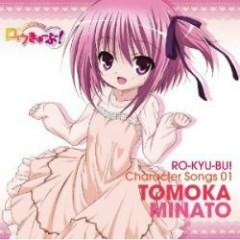 Ro-Kyu-Bu! Character Songs 01 Minato Tomoka