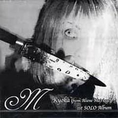 M. - Aliene Ma'riage