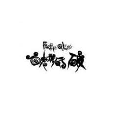 百鬼夜行 破 (Hyakki Yakou - Ha)