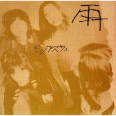 雨/モップス'72 (Ame / Moppusu'72)  - The Mops