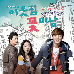 Flower Boy Next Door OST Part.3 - Lee Jung