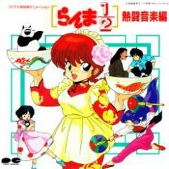 Ranma½ Nettou Ongaku Hen