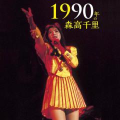 1990 Nen no Moritaka Chisato - Chisato Moritaka