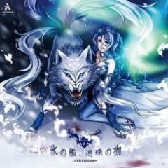 氷の檻、連珠の枷 (Koori No Ori, Renjuu No Kasei)  - AYUTRICA