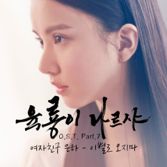 Six Flying Dragons OST Part.7 - EUNHA