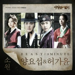 The Night Watchman's Journal OST Part.4