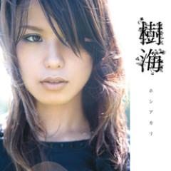 ホシアカリ (Hoshi Akari)