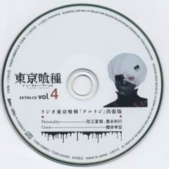 Tokyo Ghoul EXTRA CD vol.4
