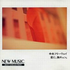 New Music Best Collection 8