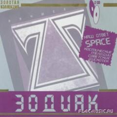 Золотая коллекция (Лучшее) (CD2) - Zodiac