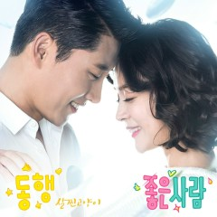Good Person Ost Part.1 - Fat Cat