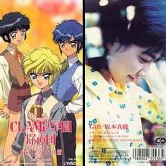 Gift Single (Clamp Gakuen Tanteidan) - Maaya Sakamoto