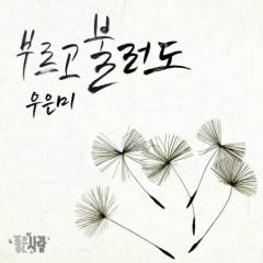 Good Person OST Part.13 - Woo Eun Mi