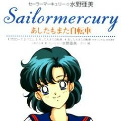 Sailor Moon Sailor Stars Image Singles - Sailor Moon