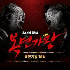 King of Mask Singer 18회