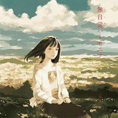 無自覚ハーモニア (Mujikaku Hamonia) - Aki no Sora