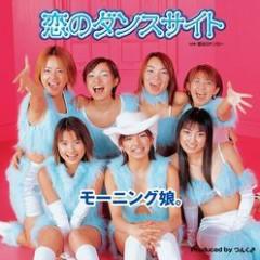 恋のダンスサイト (Koi no Dance Site) - Morning Musume