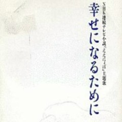 幸せになるために (Shiawase ni Naru Tame ni) - Miho Nakayama