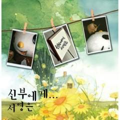 Sinbuege (신부에게) - Suh Young Eun