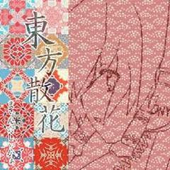 東方散花 (Touhou Chiribana) - Mine☆Seeker
